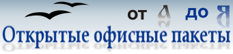 Форум поддержки пользователей. LibreOffice, Apache OpenOffice, OpenOffice.org